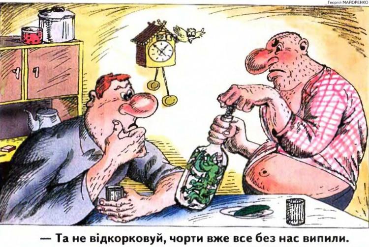 Малюнок  про пляшку, чорта журнал перець
