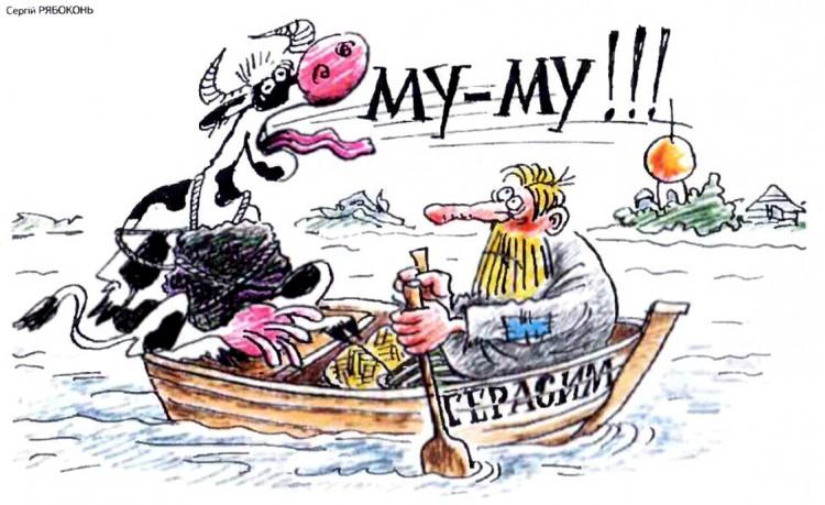Малюнок  про герасима, корову, чорний журнал перець