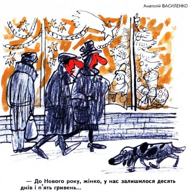 Малюнок  про новий рік, чорний журнал перець