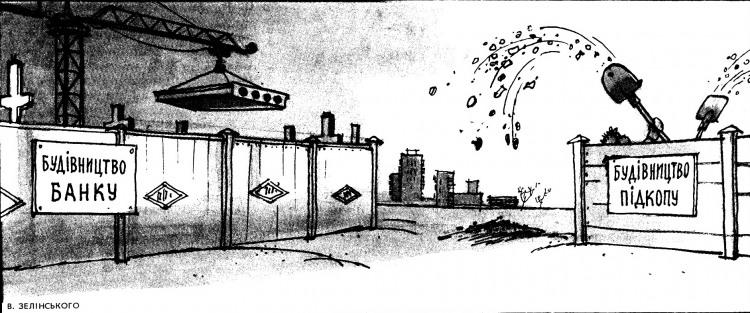 Малюнок  про банк, будівельників журнал перець