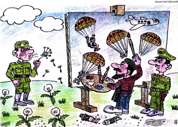 Малюнок  про кульбабу, парашутистів, художників, військових журнал перець