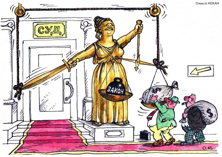 Малюнок  про феміду, закон, гроші, хабарі журнал перець