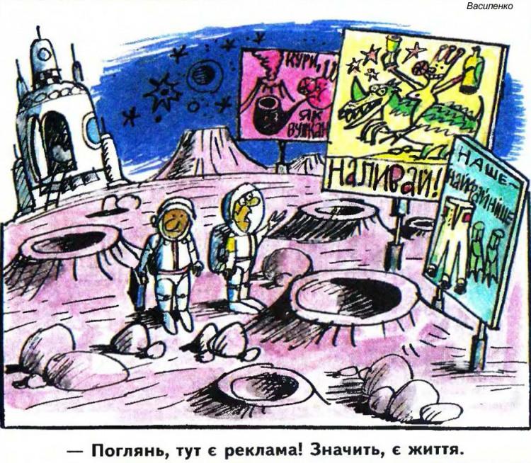 Малюнок  про космонавтів, реклама журнал перець