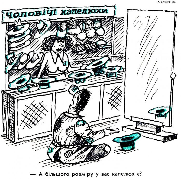 Малюнок  про жебраків, капелюх журнал перець