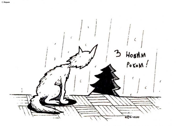 Малюнок  про котів, мишей, новий рік журнал перець