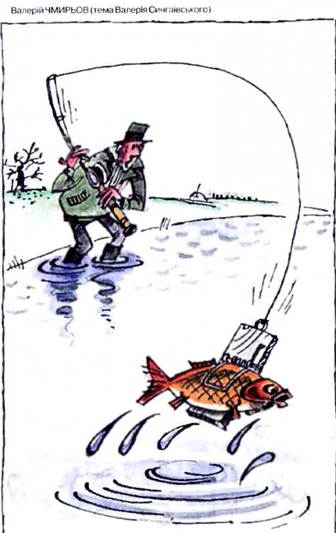 Малюнок  про мишоловку, риболовлю журнал перець
