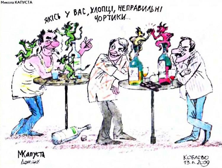 Малюнок  про чорта, п'яних журнал перець
