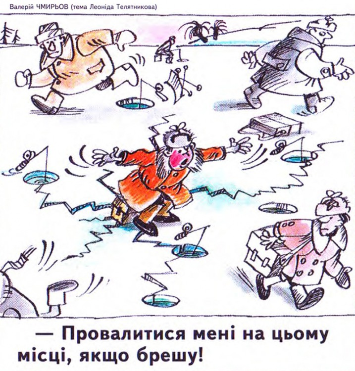 Малюнок  про рибалок, лід, чорний журнал перець