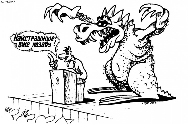 Малюнок  про ораторів, страх журнал перець