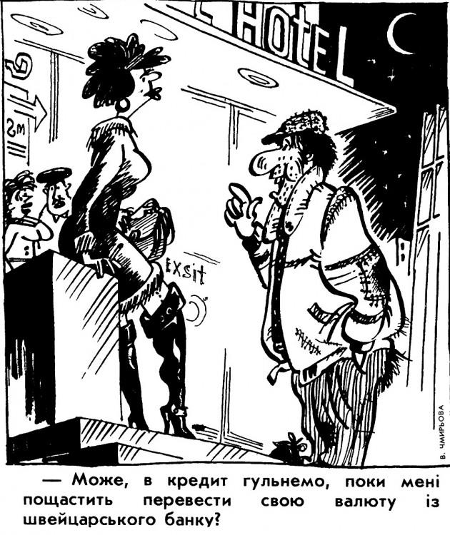Малюнок  про повій, жебраків, кредит журнал перець