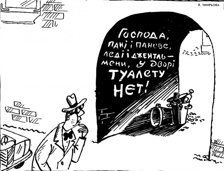 Малюнок  про двір, туалет журнал перець