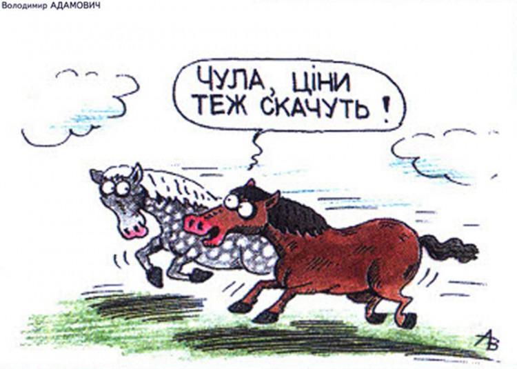 Малюнок  про коней, ціни журнал перець