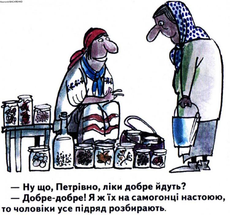 Малюнок  про ліки, самогон журнал перець