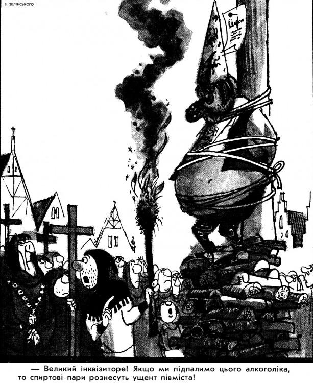 Малюнок  про інквізицію, страту, п'яниць, чорний, жорстокий журнал перець