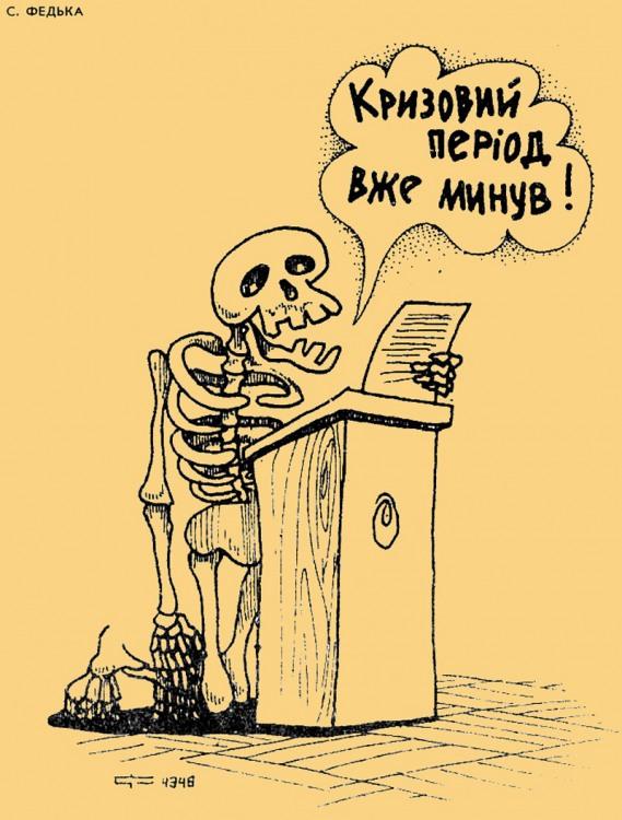 Малюнок  про скелет, ораторів, кризу, чорний журнал перець