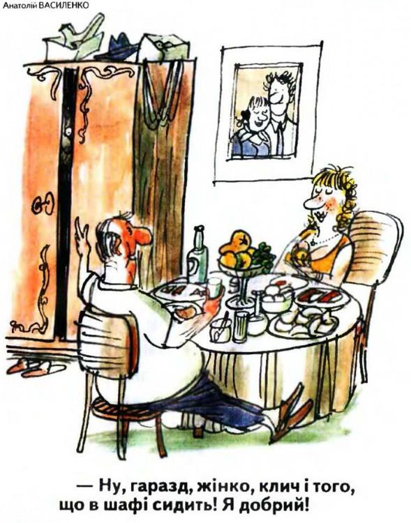 Малюнок  про шафу, чоловіка, дружину, коханців журнал перець