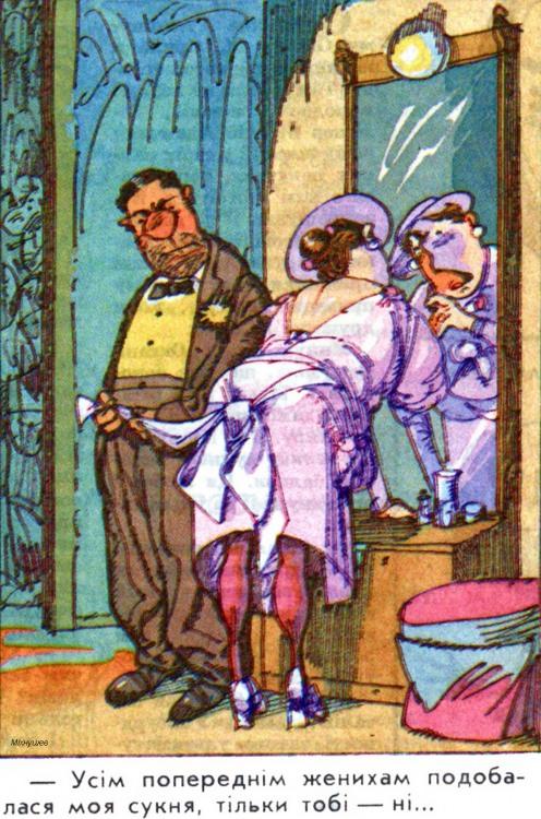 Малюнок  про жениха, наречену, сукню журнал перець