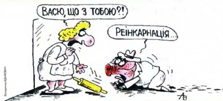 Малюнок  про чоловіка, дружину, качалку, свиней журнал перець
