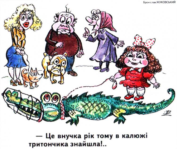 Малюнок  про крокодилів журнал перець