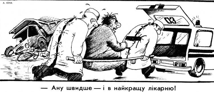 Малюнок  про дтп, санітарів, пацієнтів, чорний журнал перець