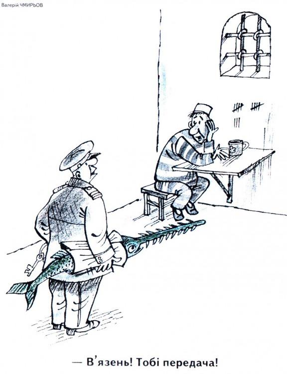 Малюнок  про в'язницю, арештантів, рибу журнал перець