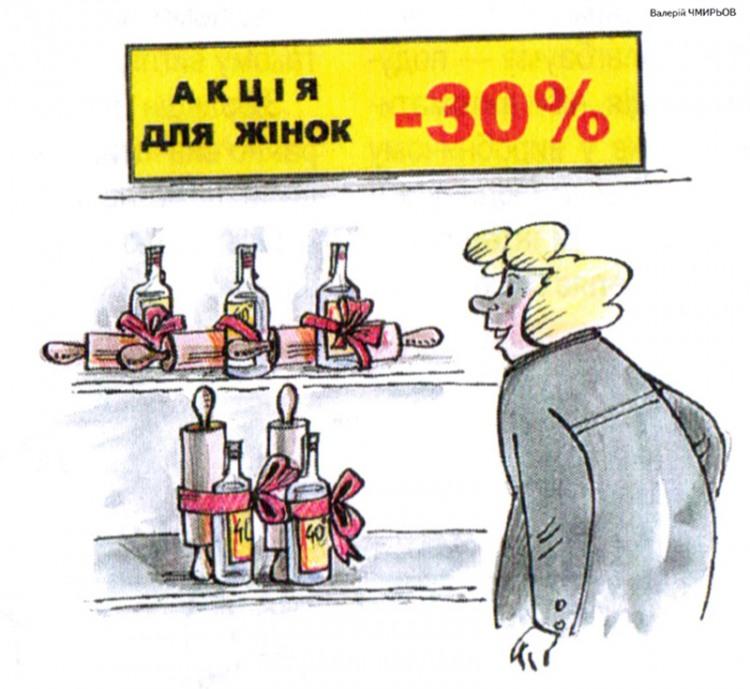 Малюнок  про качалку, горілку журнал перець