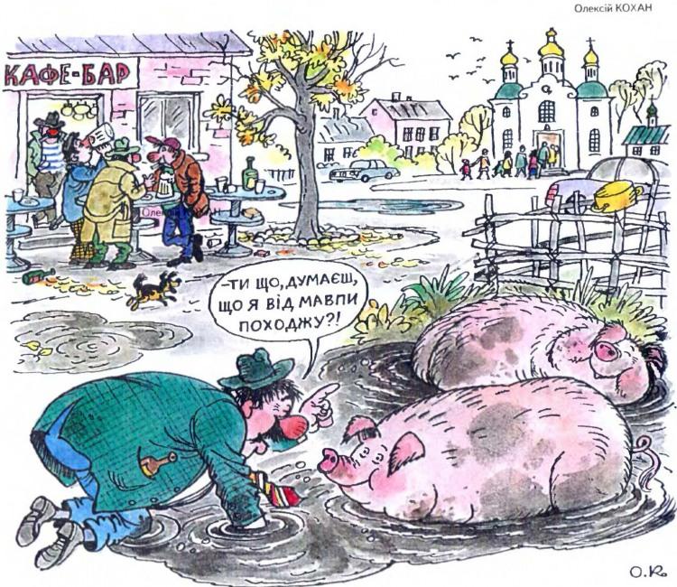 Малюнок  про п'яниць, п'яних, свиней журнал перець