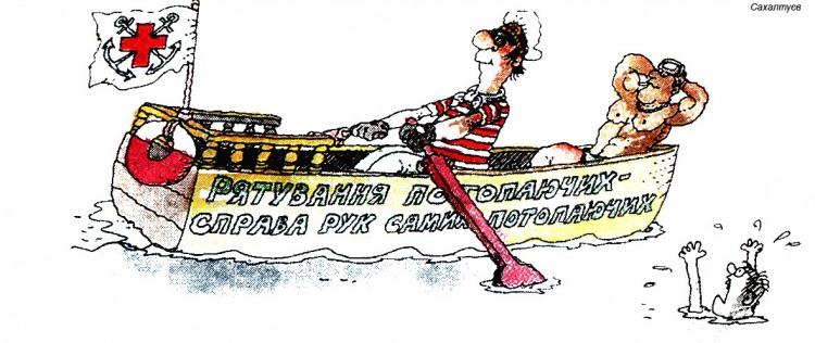 Малюнок  про рятувальників, чорний, цинічний журнал перець