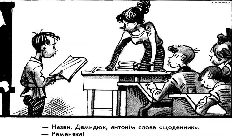 Малюнок  про школу, щоденник журнал перець