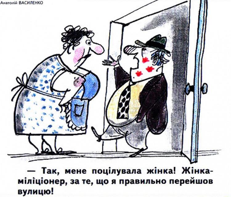 Малюнок  про чоловіка, дружину, поцілунки журнал перець