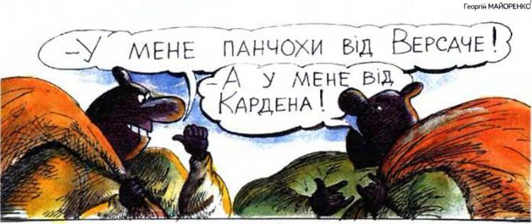 Малюнок  про злодіїв, панчохи журнал перець