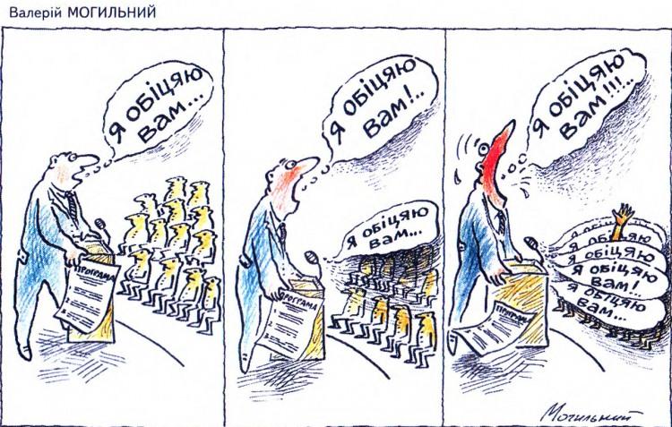 Малюнок  про обіцянку, політиків, ораторів журнал перець