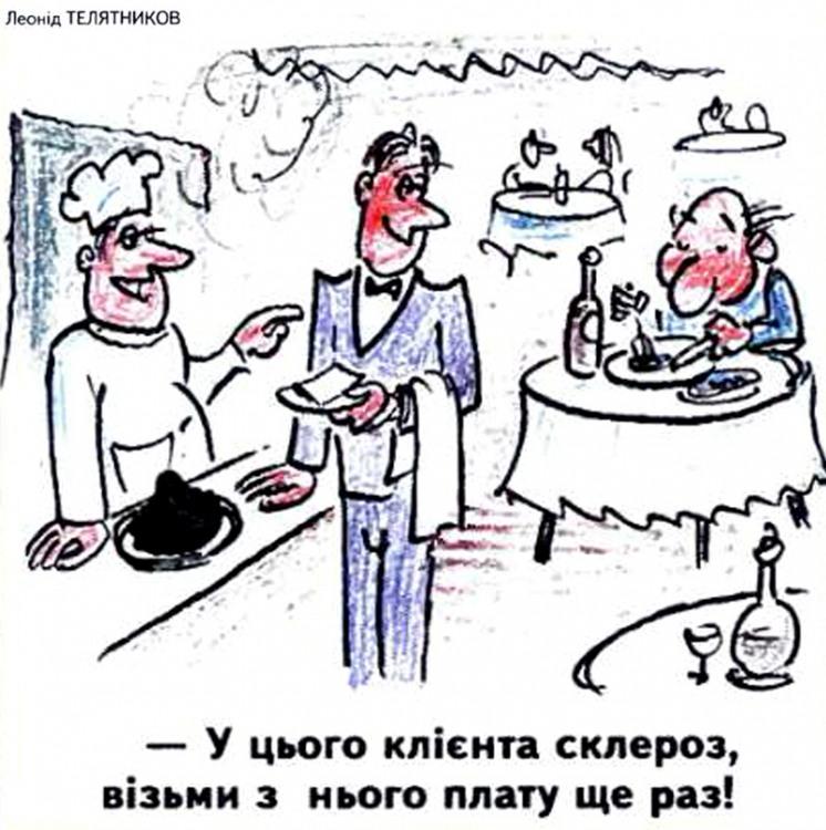 Малюнок  про склероз, офіціантів журнал перець