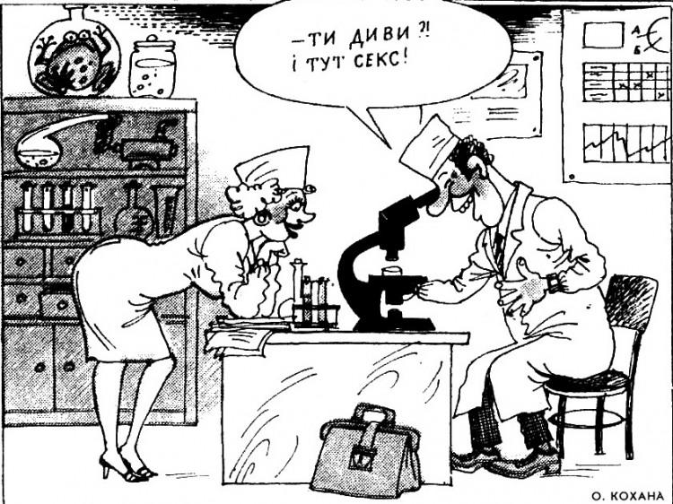 Малюнок  про вчених, мікроскоп, секс журнал перець