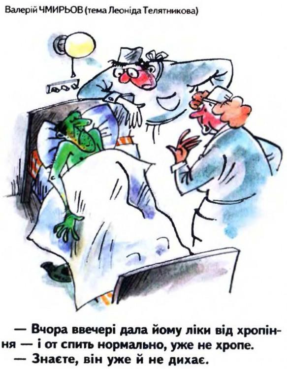Малюнок  про лікарів, хропіння, чорний журнал перець