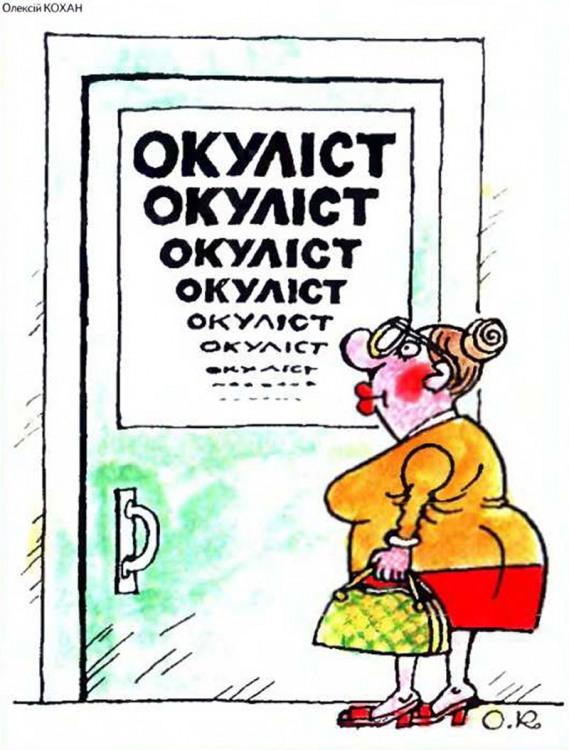 Малюнок  про офтальмологів журнал перець