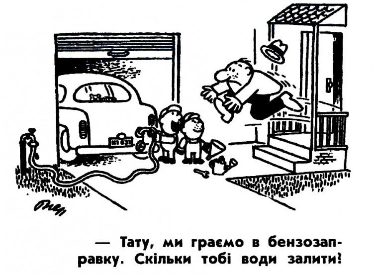 Малюнок  про автомобілі, дітей, воду журнал перець