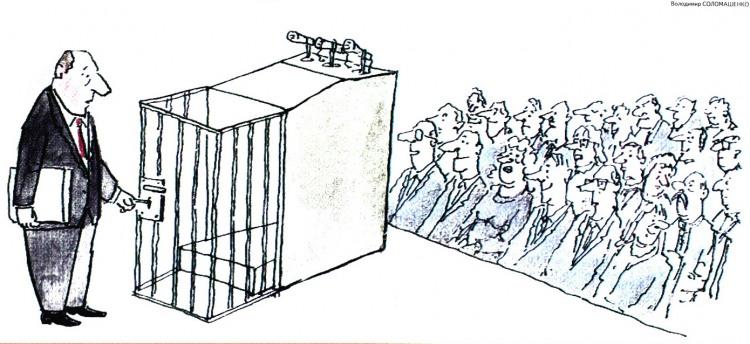 Малюнок  про ораторів, трибуну журнал перець