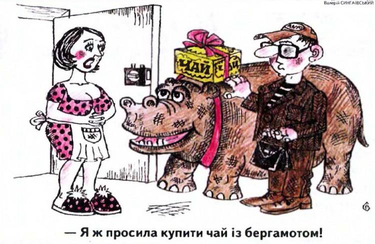 Малюнок  про чай, бегемота, гра слів журнал перець