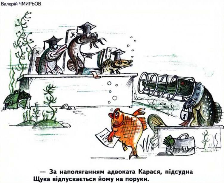Малюнок  про щуку, рибу, суд журнал перець