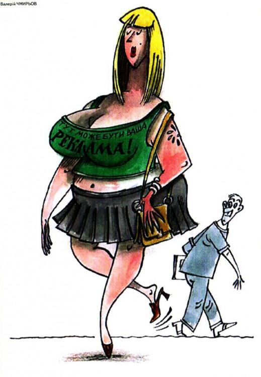 Малюнок  про жіночі груди, реклама журнал перець