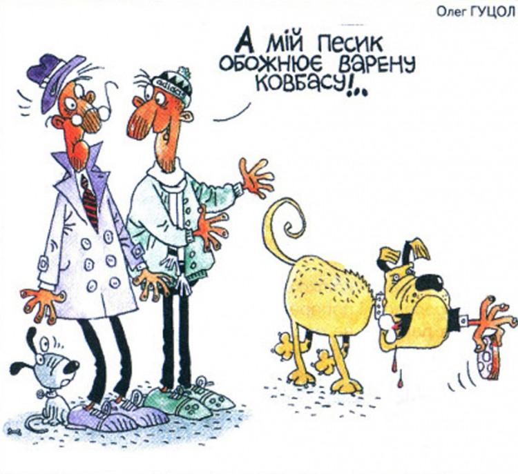 Малюнок  про собак, ковбасу, жорстокий, чорний журнал перець