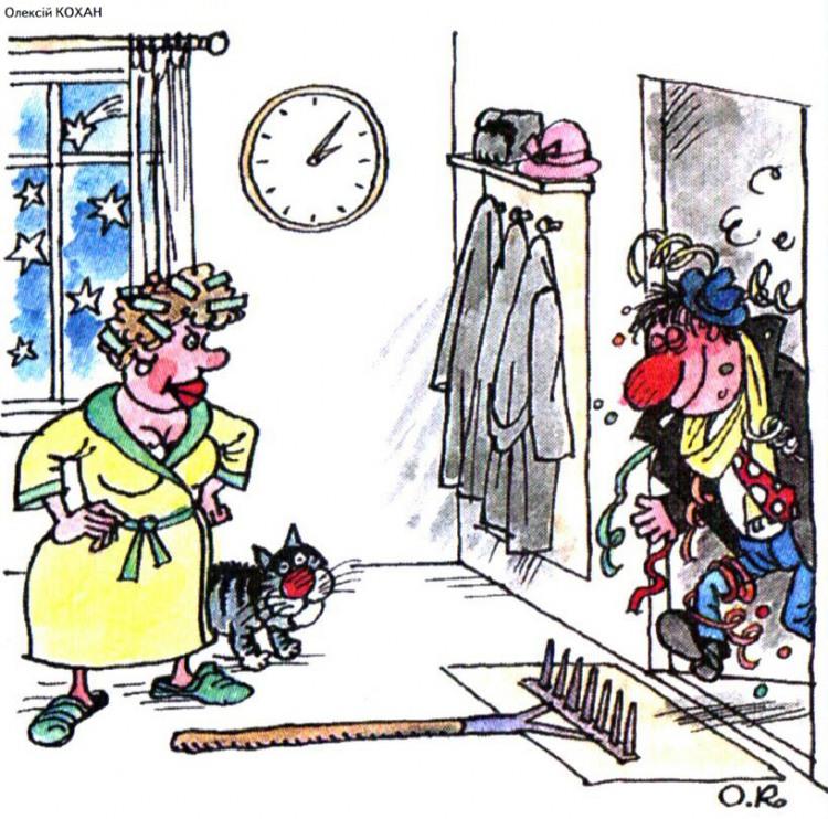 Малюнок  про чоловіка, дружину, граблі, п'яних журнал перець