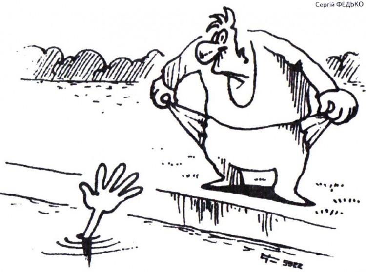 Малюнок  про потопаючих, кишеню, чорний журнал перець