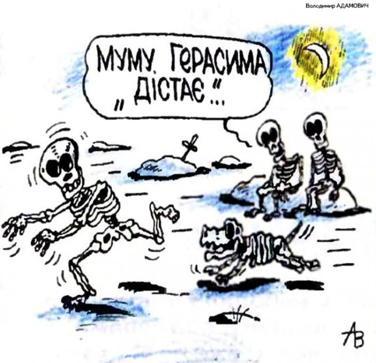 Малюнок  про скелет, герасима, чорний журнал перець