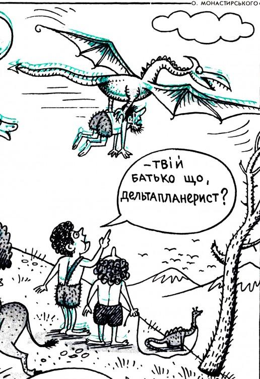 Малюнок  про динозаврів, первісних людей, дітей, тата, чорний журнал перець