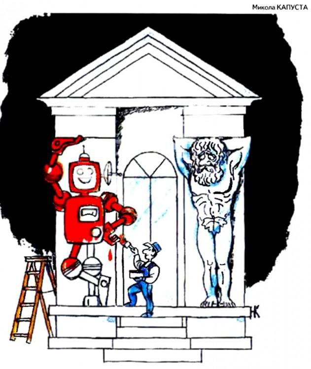 Малюнок  про статую, роботів журнал перець