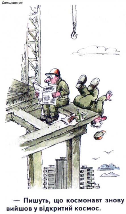 Малюнок  про будівельників, падіння, чорний журнал перець