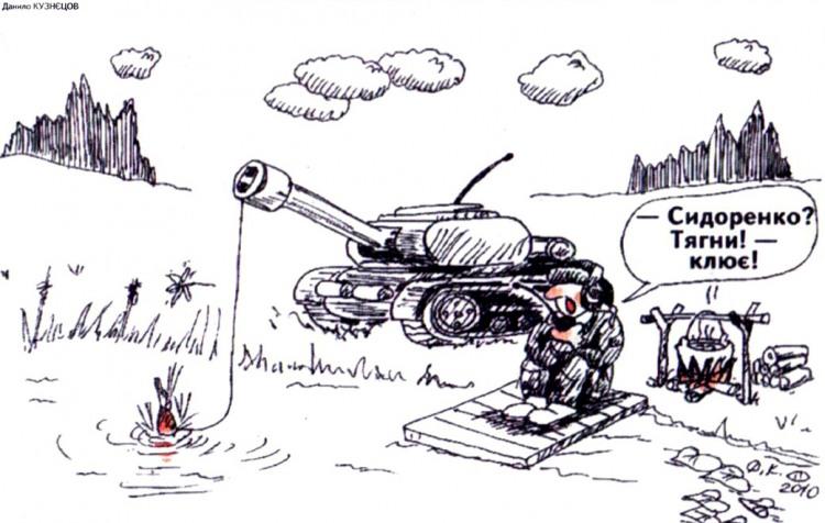 Малюнок  про танк, риболовлю, військових журнал перець