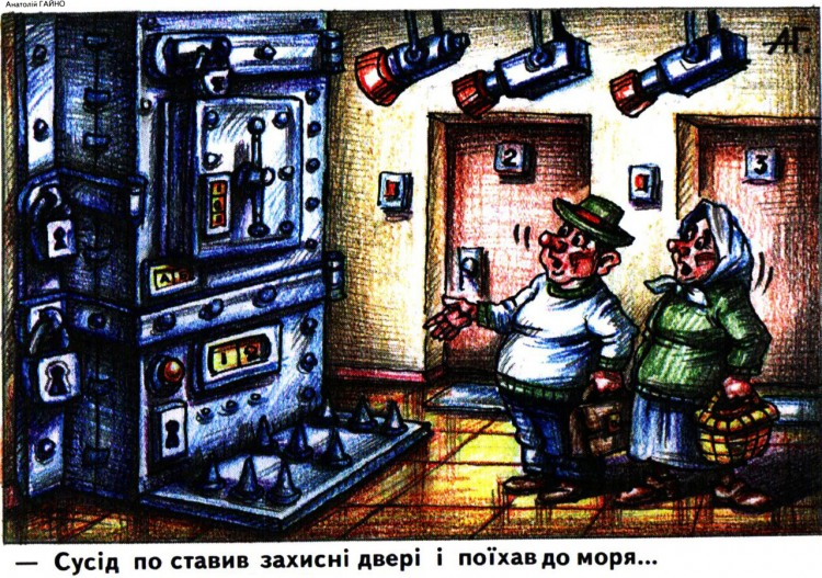 Малюнок  про двері журнал перець